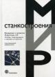 Внедрение и развитие индустрии 4.0. Основы моделирования и примеры из практики